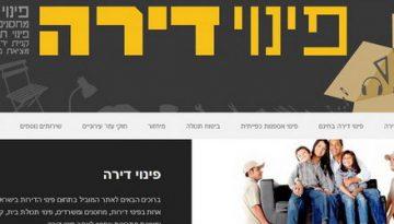 פינוי דירה בישראל
