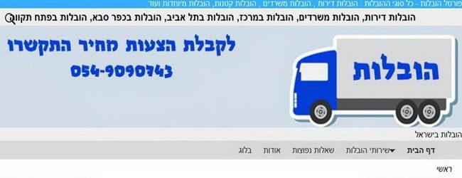 הובלות בישראל  - ihovalot4u