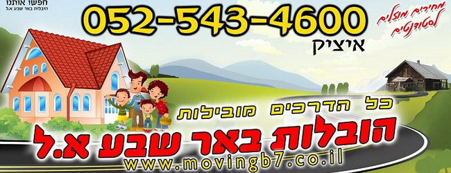 movingb7.co.il