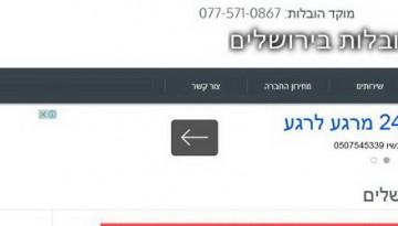 חברת הובלות בירושלים