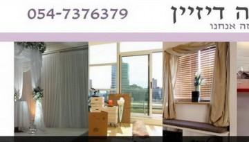 רגינה-דיזיין - סידור בתים ועיצוב הבית