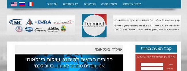 חברת טימנט שילוח בינלאומי